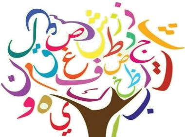 online-arabic-course