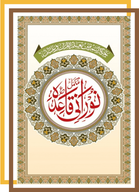 Online Noorani Qaida for Kids and Beginners